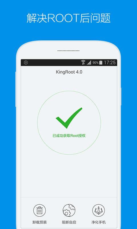 KingRoot安卓版 V5.4.0