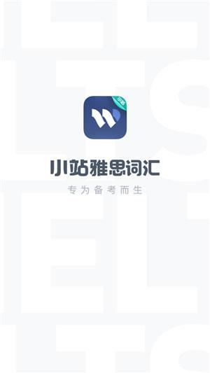 小站雅思词汇ios版 V1.0.0