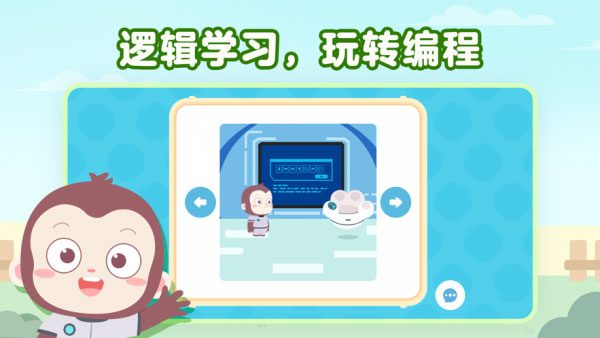 猿编程萌萌班ios版 V1.2.1