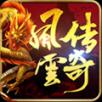 风云传奇安卓版 V1.3.5