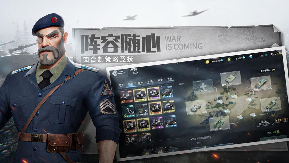战争公约王牌使命官方安卓版 V1.0