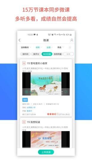 乐学宝安卓版 V1.1.21