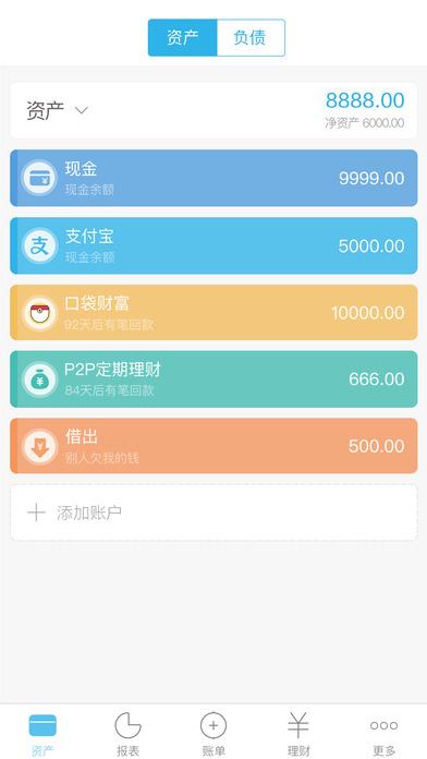 口袋记账个人理财安卓版 V3.5.2
