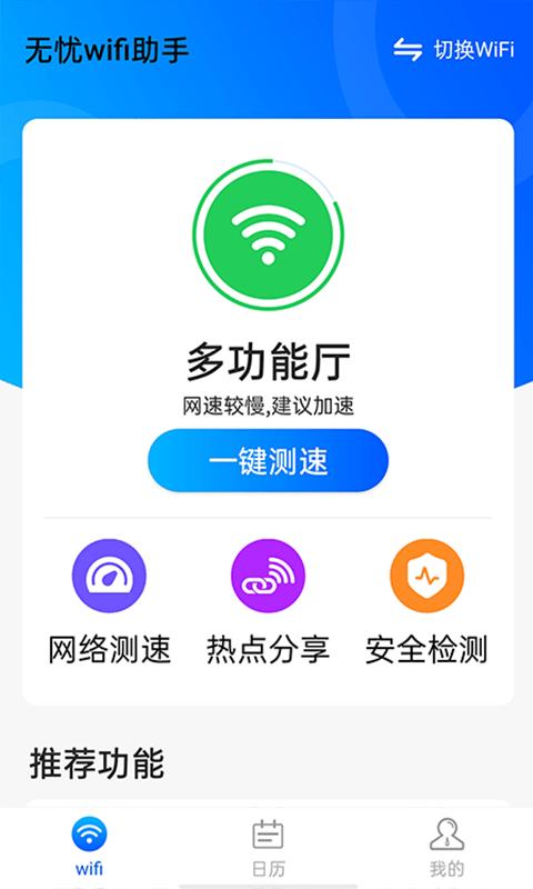 源源无忧wifi助手 V1.0.0