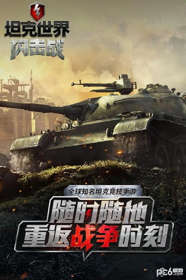 坦克世界闪击战 V8.2.0.185