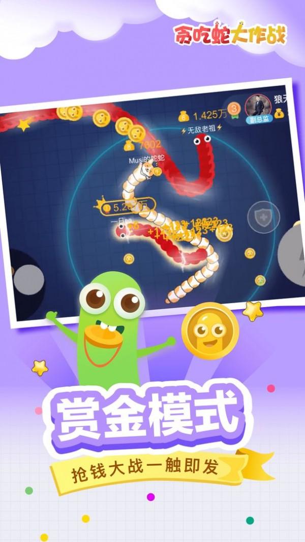 贪吃蛇大作战 V5.1.0