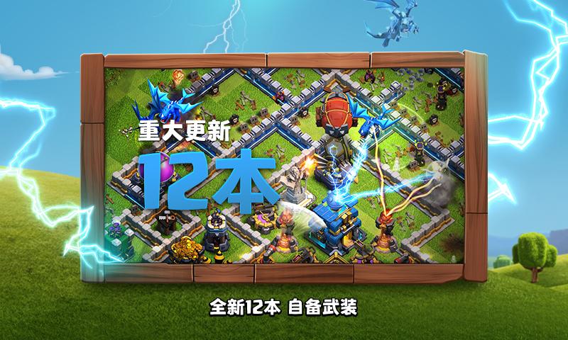 部落冲突安卓版 V13.576.8