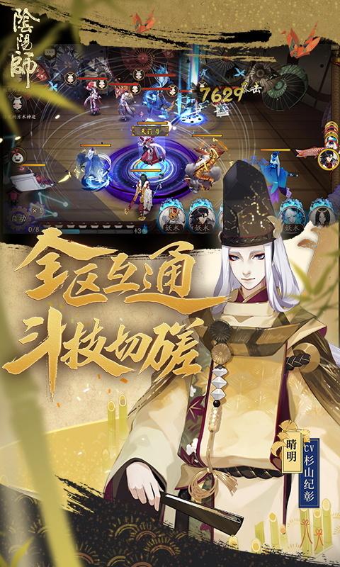 阴阳师安卓版 V1.6.4