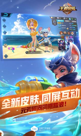 王者荣耀安卓版 V1.54.1.37